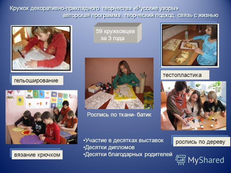 Кружок декоративно-прикладного творчества «Русские узоры» авторская программа, творческий подход, связь с жизнью Кружок декоративно-прикладного творчества «Русские узоры» авторская программа, творческий подход, связь с жизнью 59 кружковцев за 3 года