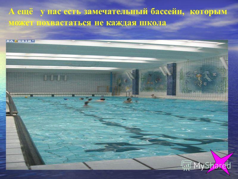 А ещё у нас есть замечательный бассейн, которым может похвастаться не каждая школа