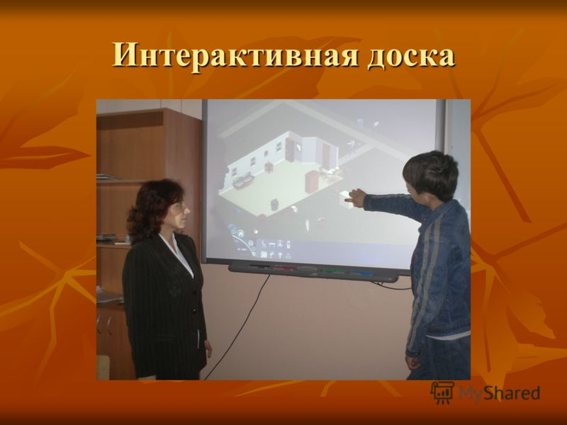 Интерактивная доска