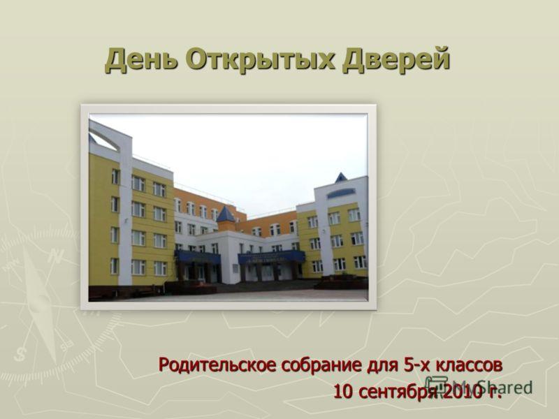 День Открытых Дверей Родительское собрание для 5-х классов 10 сентября 2010 г.