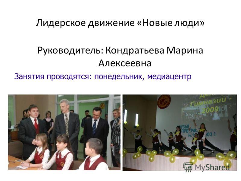 Лидерское движение «Новые люди» Руководитель: Кондратьева Марина Алексеевна Занятия проводятся: понедельник, медиацентр