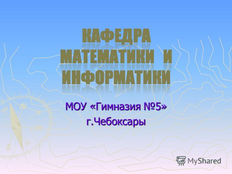 МОУ «Гимназия 5» г.Чебоксары