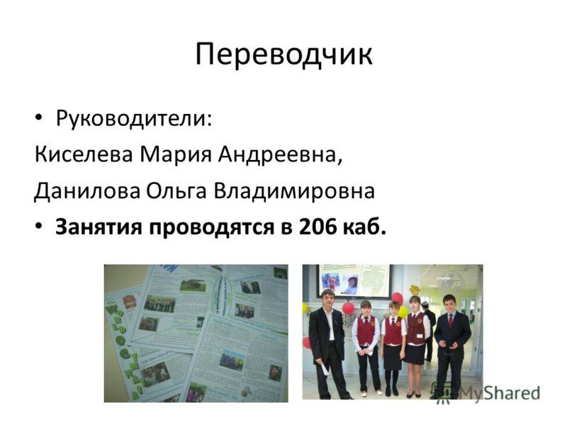 Переводчик Руководители: Киселева Мария Андреевна, Данилова Ольга Владимировна Занятия проводятся в 206 каб.