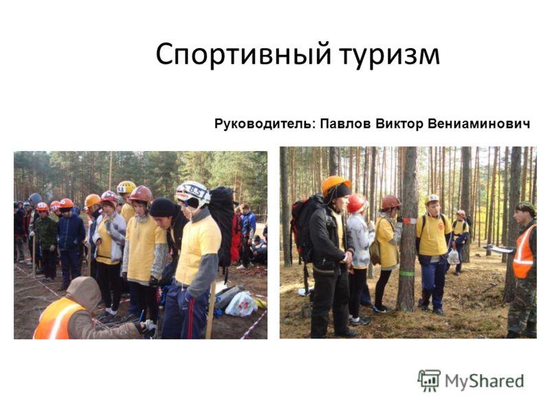 Спортивный туризм Руководитель: Павлов Виктор Вениаминович