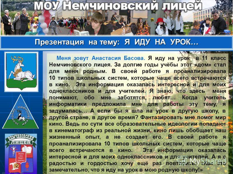 11 Меня зовут Анастасия Басова. Я иду на урок в 11 класс Немчиновского лицея. За долгие годы учёбы этот «дом» стал для меня родным. В своей работе я проанализировала 10 типов школьных систем, которые чаще всего встречаются в кино. Эта информация оказ