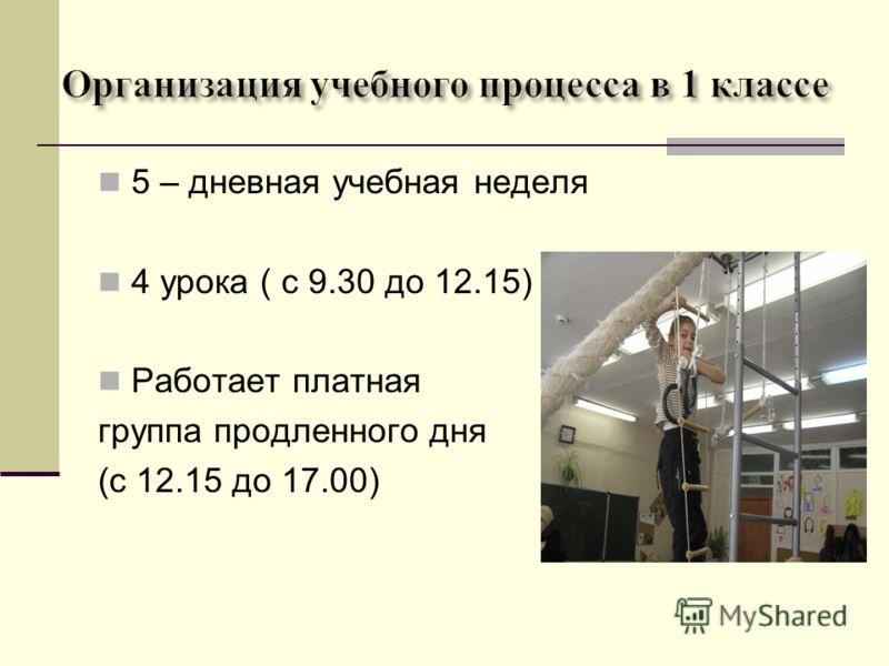 5 – дневная учебная неделя 4 урока ( с 9.30 до 12.15) Работает платная группа продленного дня (с 12.15 до 17.00)