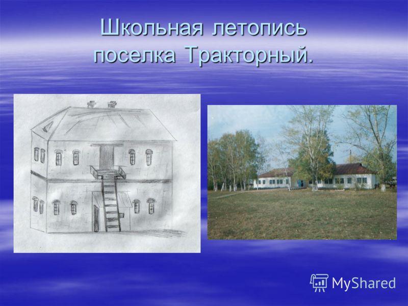 Школьная летопись поселка Тракторный.