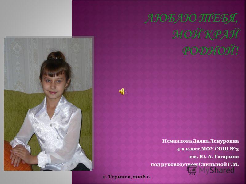 Исмаилова Даяна Ленуровна 4-а класс МОУ СОШ 3 им. Ю. А. Гагарина под руководством Спицыной Г.М. г. Туринск, 2008 г.