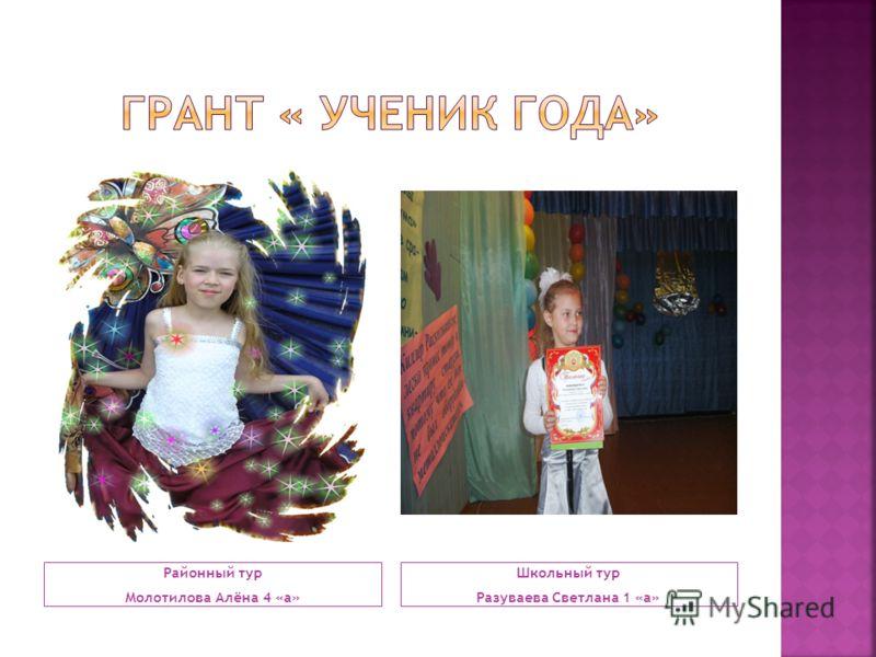 Районный тур Молотилова Алёна 4 «а» Школьный тур Разуваева Светлана 1 «а»