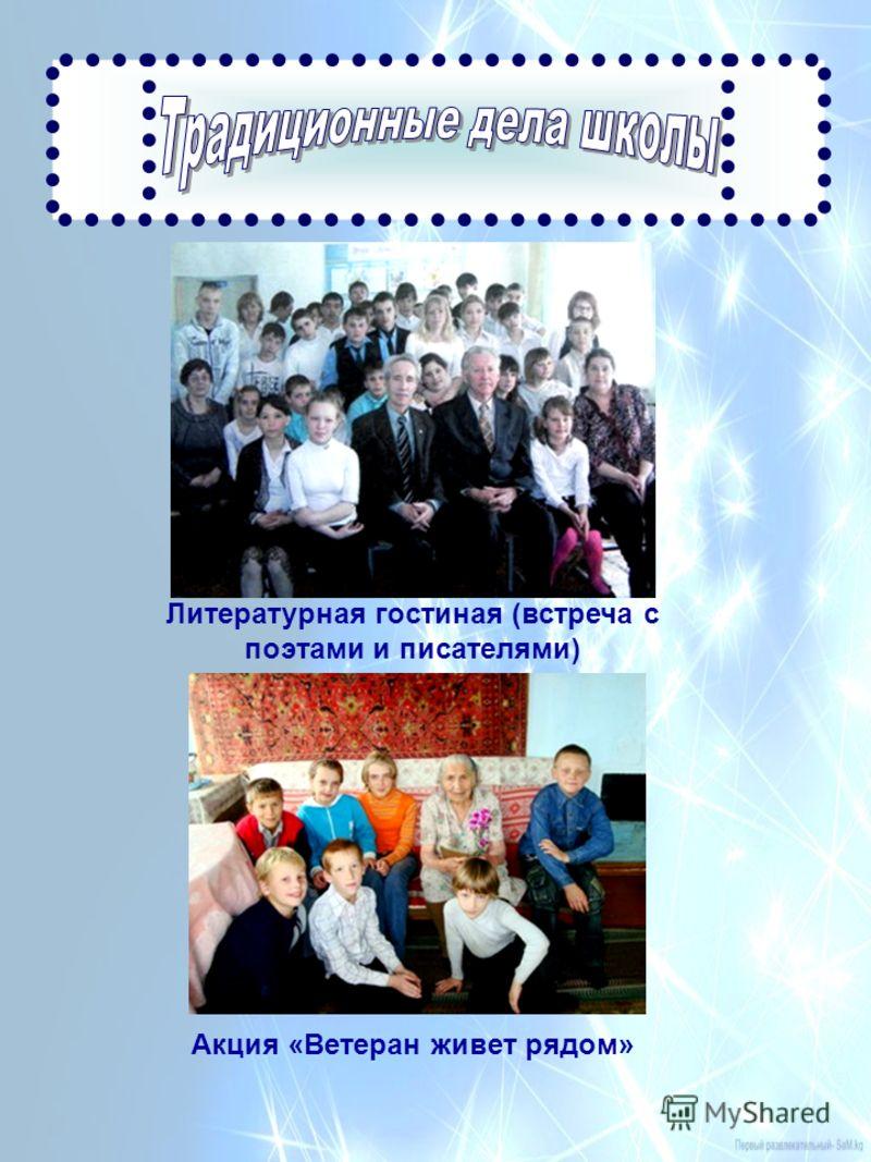 Литературная гостиная (встреча с поэтами и писателями) Акция «Ветеран живет рядом»