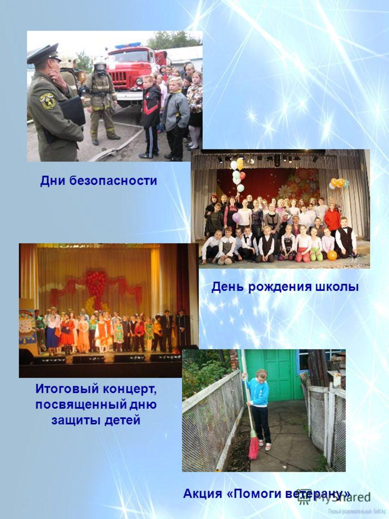 Дни безопасности День рождения школы Итоговый концерт, посвященный дню защиты детей Акция «Помоги ветерану»