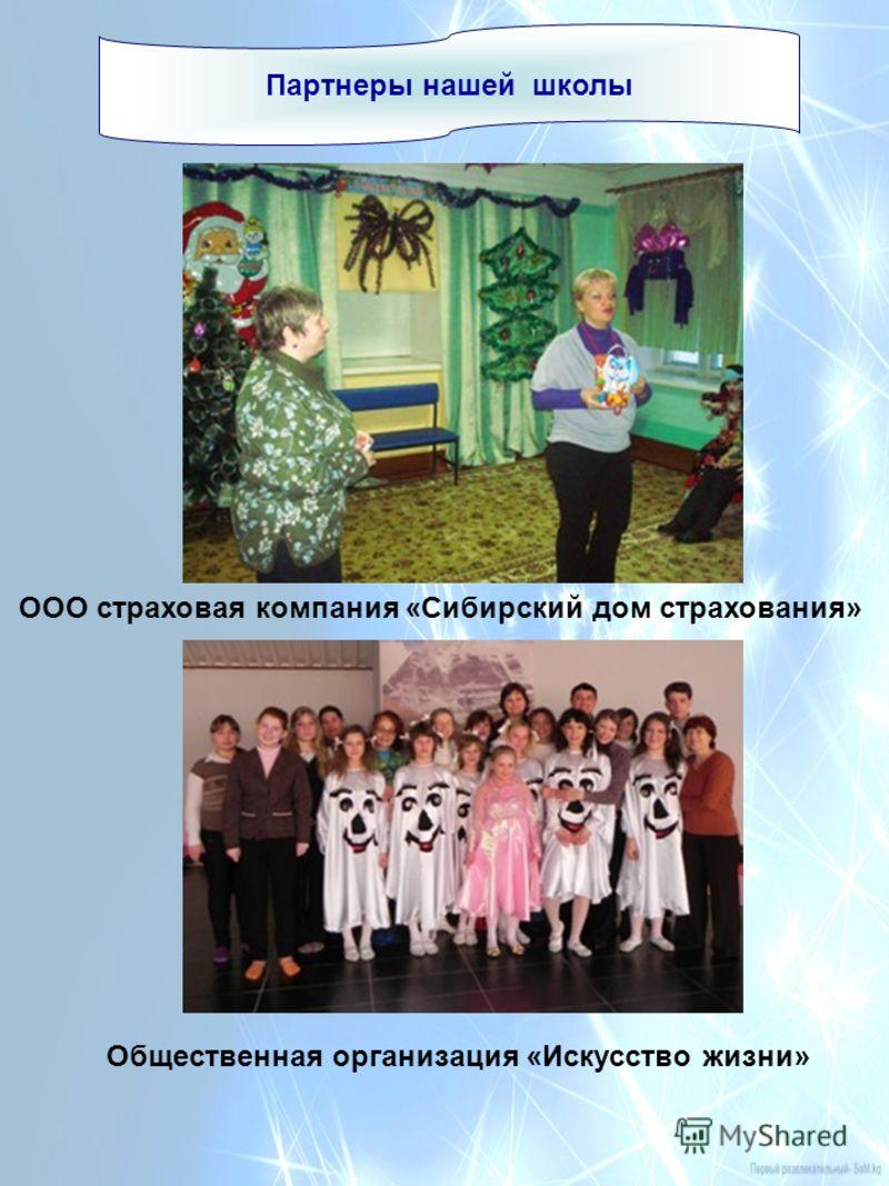 Партнеры нашей школы ООО страховая компания «Сибирский дом страхования» Общественная организация «Искусство жизни»