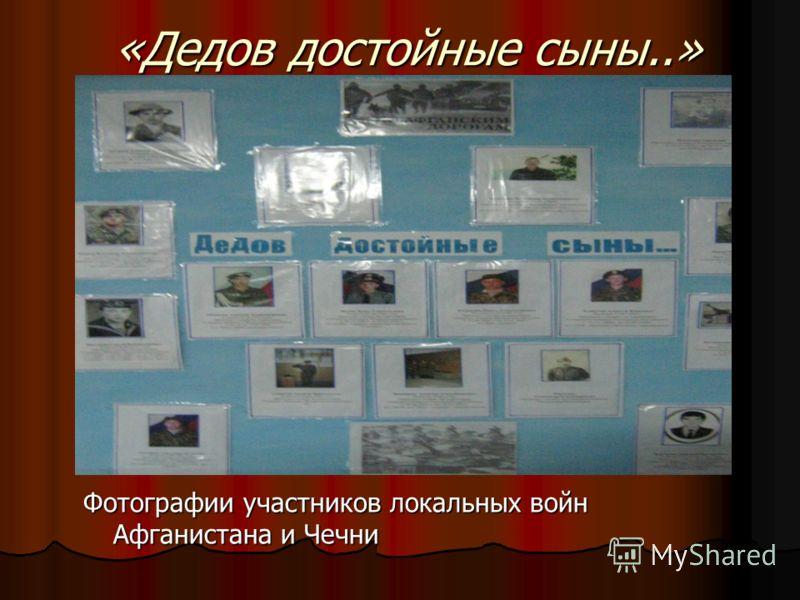 «Дедов достойные сыны..» «Дедов достойные сыны..» Фотографии участников локальных войн Афганистана и Чечни