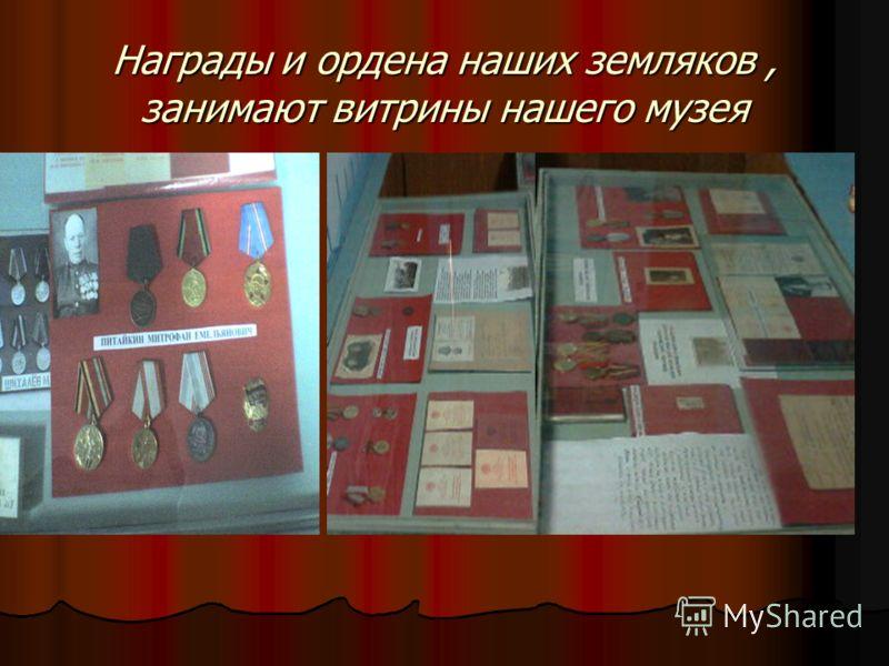 Награды и ордена наших земляков, занимают витрины нашего музея