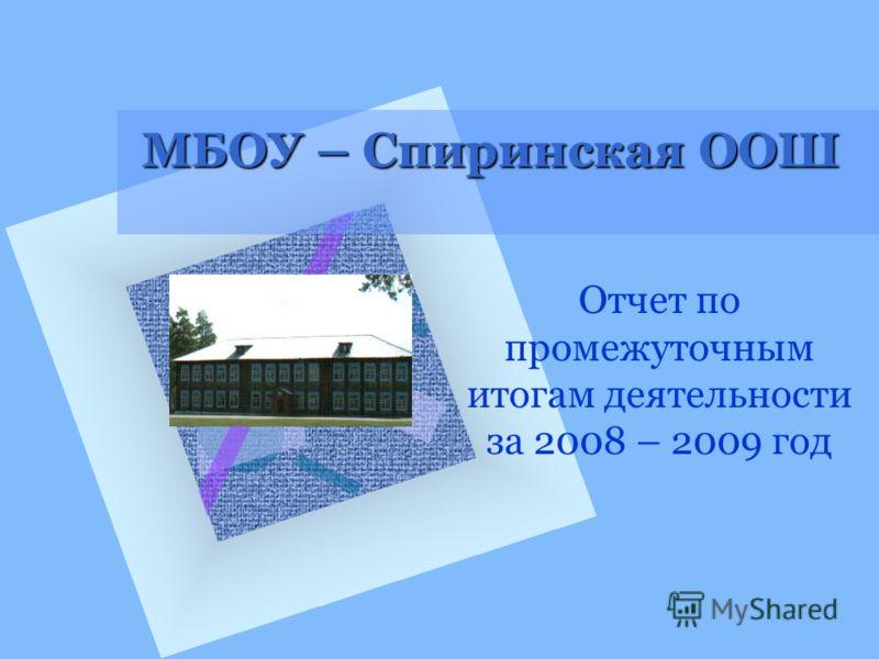 МБОУ – Спиринская ООШ Отчет по промежуточным итогам деятельности за 2008 – 2009 год