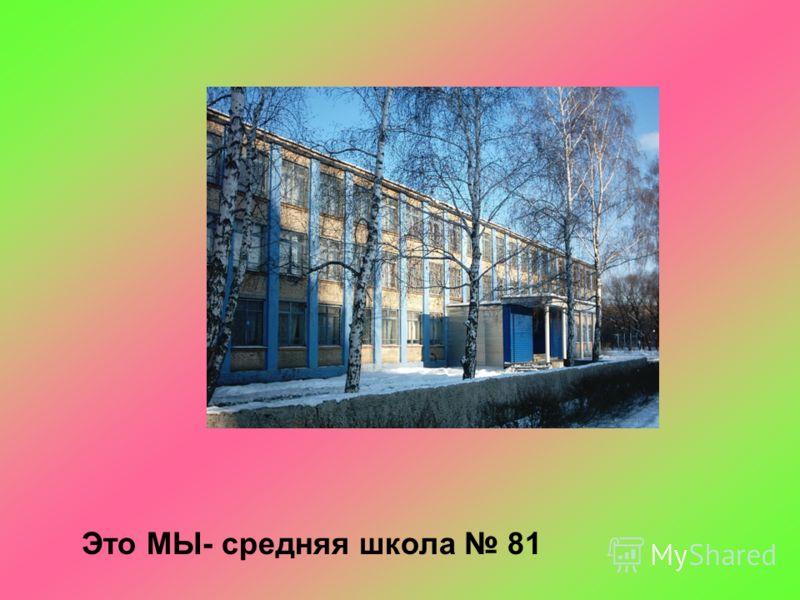 Это МЫ- средняя школа 81