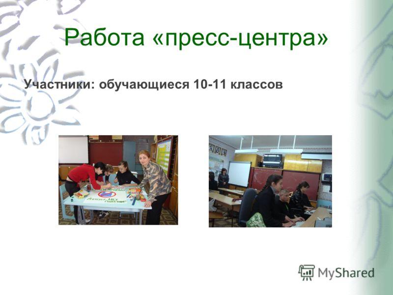 Работа «пресc-центра» Участники: обучающиеся 10-11 классов