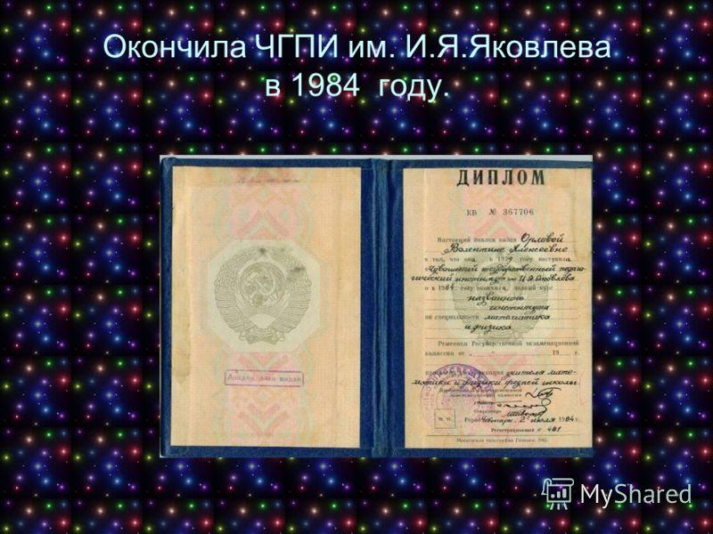 Окончила ЧГПИ им. И.Я.Яковлева в 1984 году.