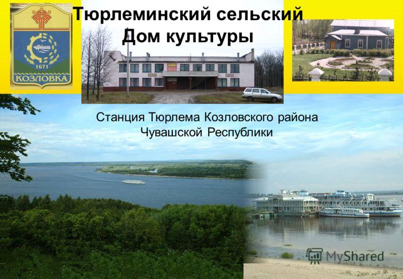 Станция Тюрлема Козловского района Чувашской Республики Тюрлеминский сельский Дом культуры