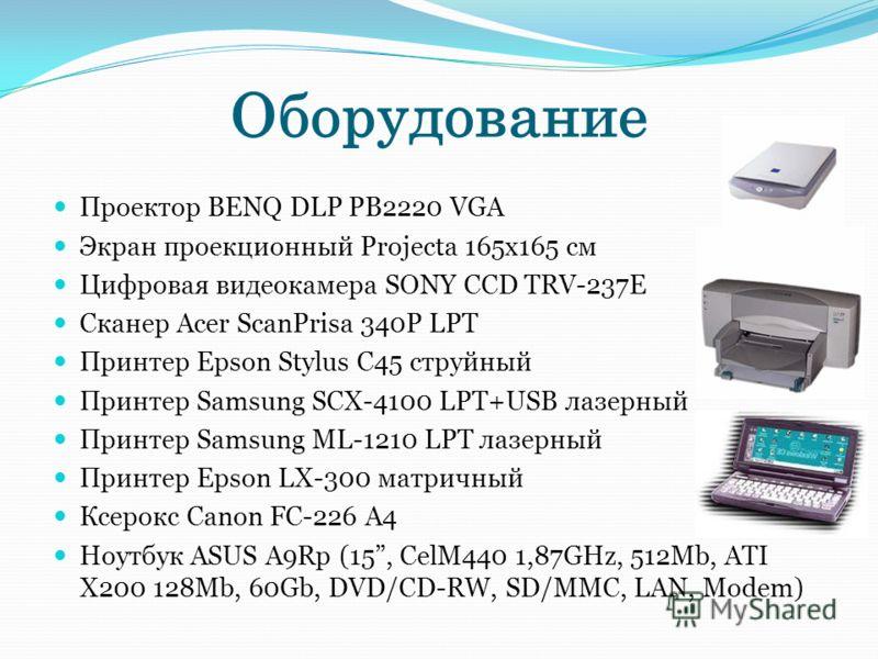 Оборудование Проектор BENQ DLP PB2220 VGA Экран проекционный Projecta 165x165 см Цифровая видеокамера SONY CCD TRV-237E Сканер Acer ScanPrisa 340P LPT Принтер Epson Stylus C45 струйный Принтер Samsung SCX-4100 LPT+USB лазерный Принтер Samsung ML-1210