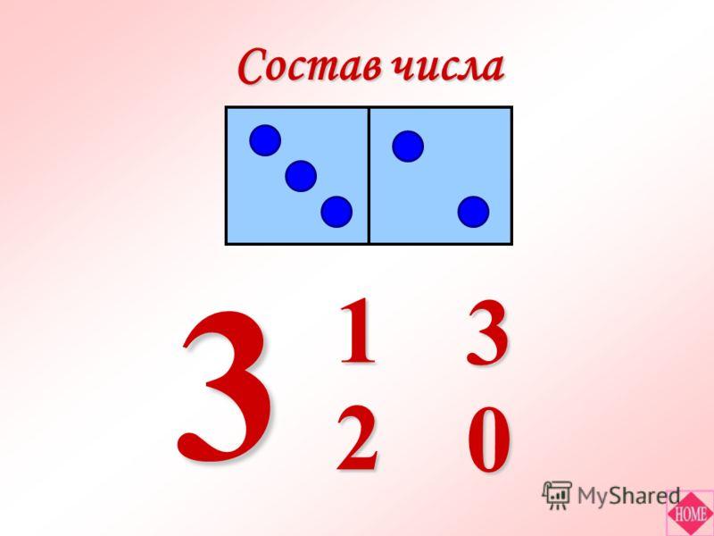 Состав числа 1 3 3 2 0