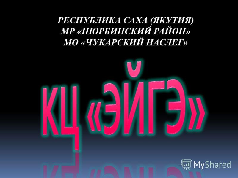 РЕСПУБЛИКА САХА (ЯКУТИЯ) МР «НЮРБИНСКИЙ РАЙОН» МО «ЧУКАРСКИЙ НАСЛЕГ»