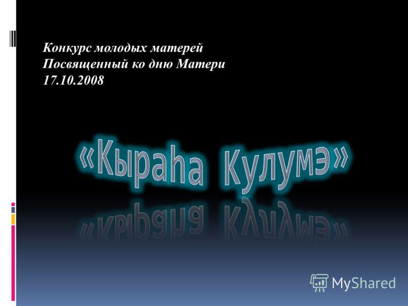 Конкурс молодых матерей Посвященный ко дню Матери 17.10.2008