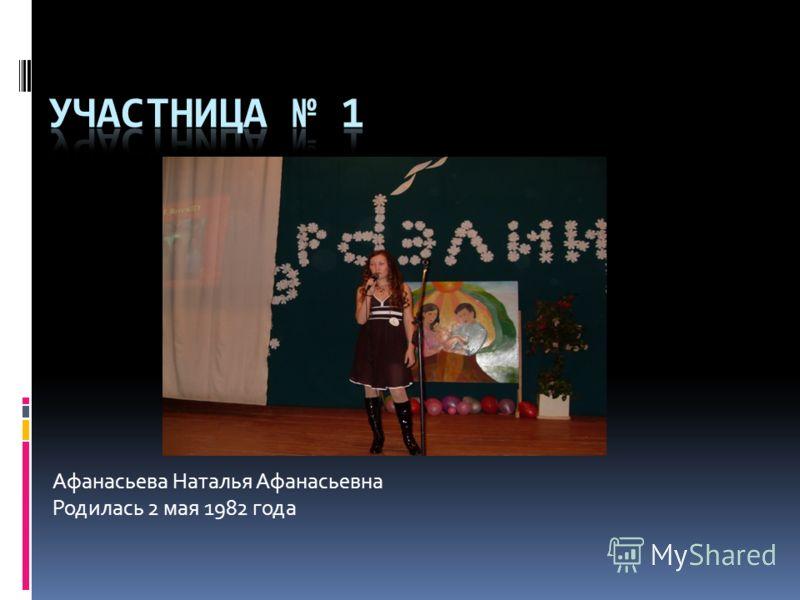Афанасьева Наталья Афанасьевна Родилась 2 мая 1982 года