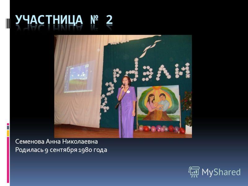 Семенова Анна Николаевна Родилась 9 сентября 1980 года
