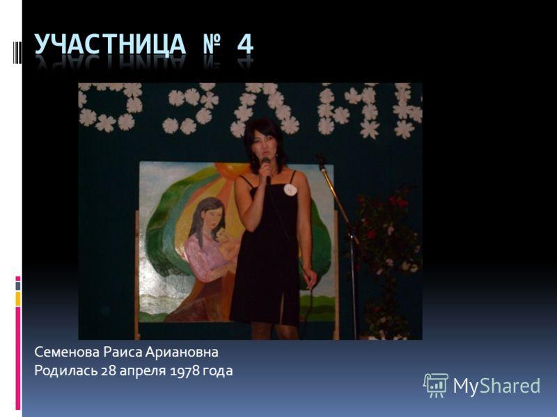 Семенова Раиса Ариановна Родилась 28 апреля 1978 года