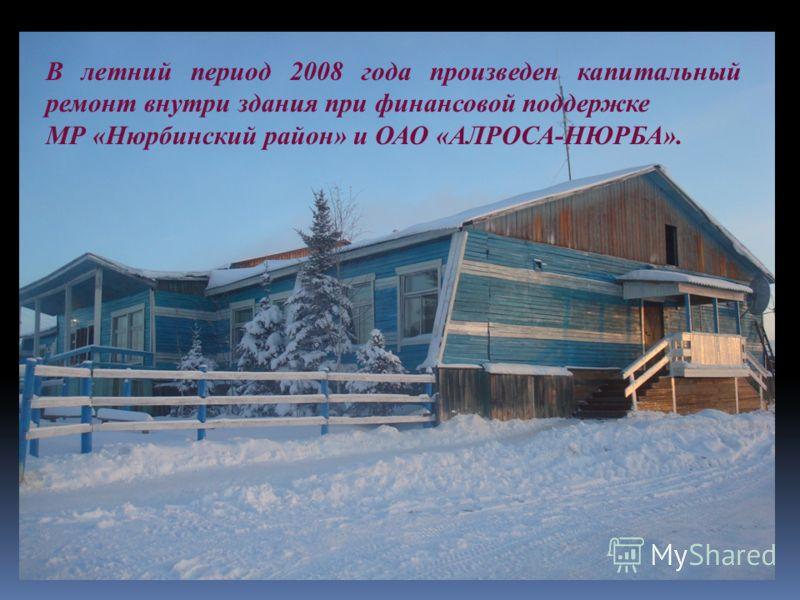 В летний период 2008 года произведен капитальный ремонт внутри здания при финансовой поддержке МР «Нюрбинский район» и ОАО «АЛРОСА-НЮРБА».