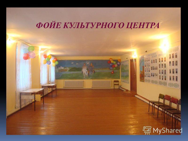 ФОЙЕ КУЛЬТУРНОГО ЦЕНТРА