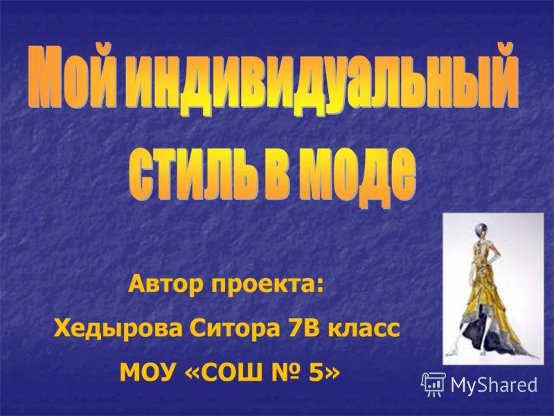 Автор проекта: Хедырова Ситора 7В класс МОУ «СОШ 5»