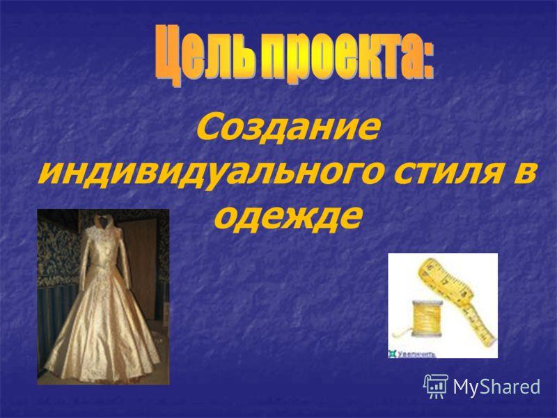 Создание индивидуального стиля в одежде