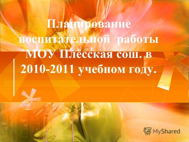 Планирование воспитательной работы МОУ Плёсская сош. в 2010-2011 учебном году.