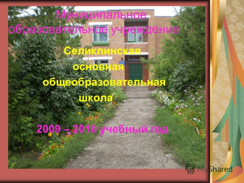 Муниципальное образовательное учреждение Селиклинская основная общеобразовательная школа 2009 – 2010 учебный год