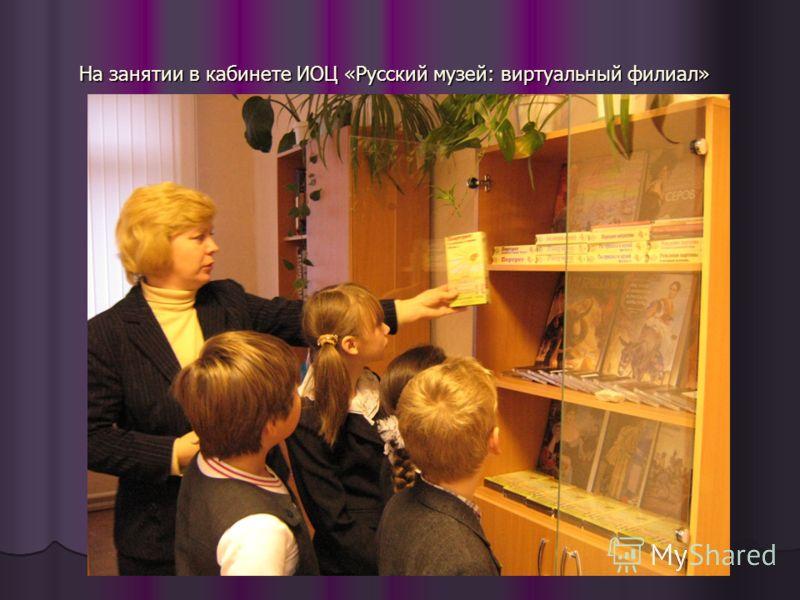 На занятии в кабинете ИОЦ «Русский музей: виртуальный филиал»