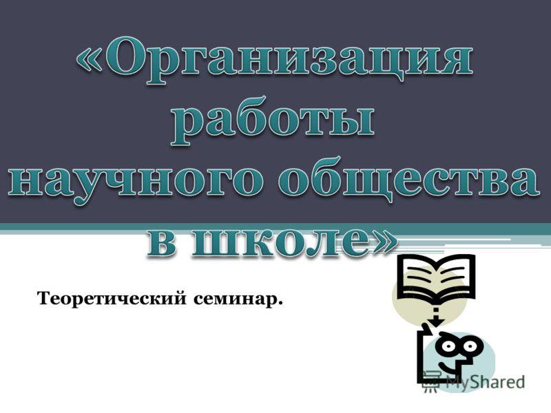 Теоретический семинар.