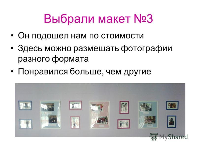 Выбрали макет 3 Он подошел нам по стоимости Здесь можно размещать фотографии разного формата Понравился больше, чем другие
