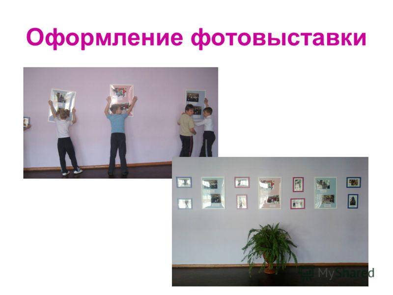 Оформление фотовыставки