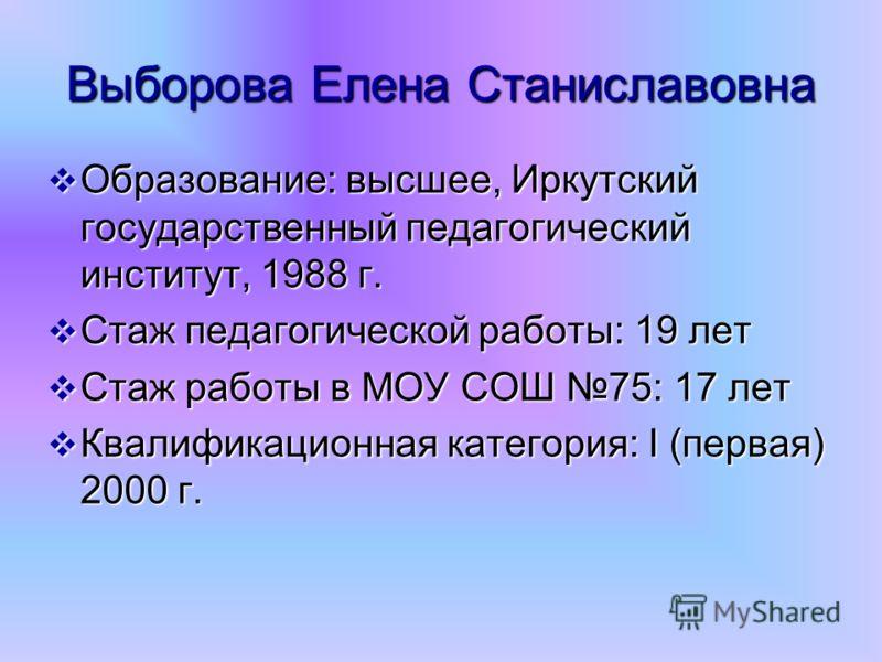 ТВОРЧЕСКИЙ ОТЧЕТ учителя информатики МОУ СОШ 75 Выборовой Елены Станиславовны