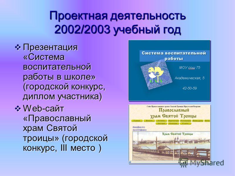 Внеклассная деятельность «Компьютерная графика» 2003/2004 учебный год «Компьютерная графика» 2003/2004 учебный год Открытое Занятие (2 часа) Открытое Занятие (2 часа) Тема: Действия над фрагментами растрового изображения. Создание и редактирование ил