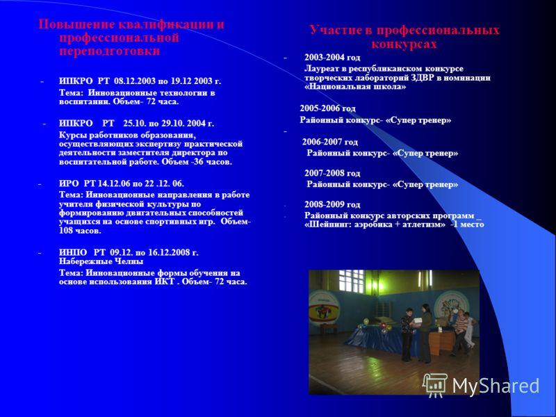 Презентация учителя физической культуры на конкурс