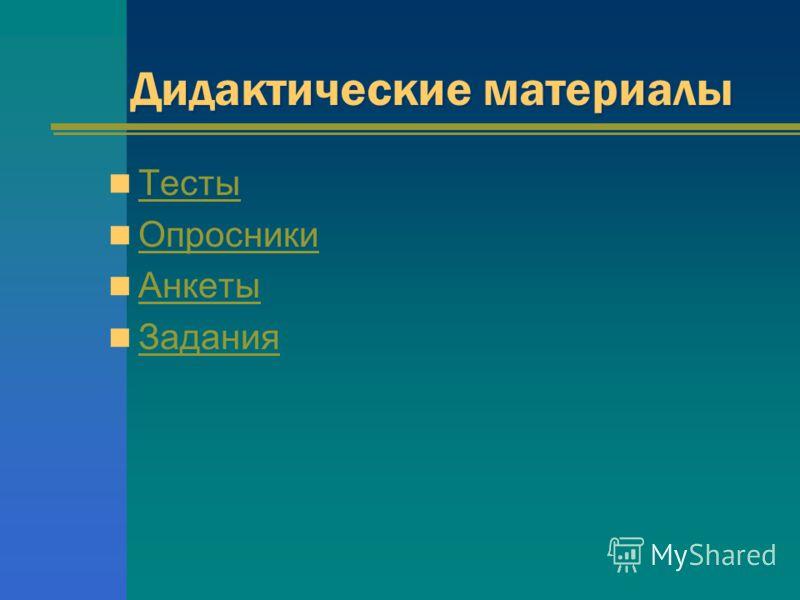 Дидактические материалы Тесты Опросники Анкеты Задания