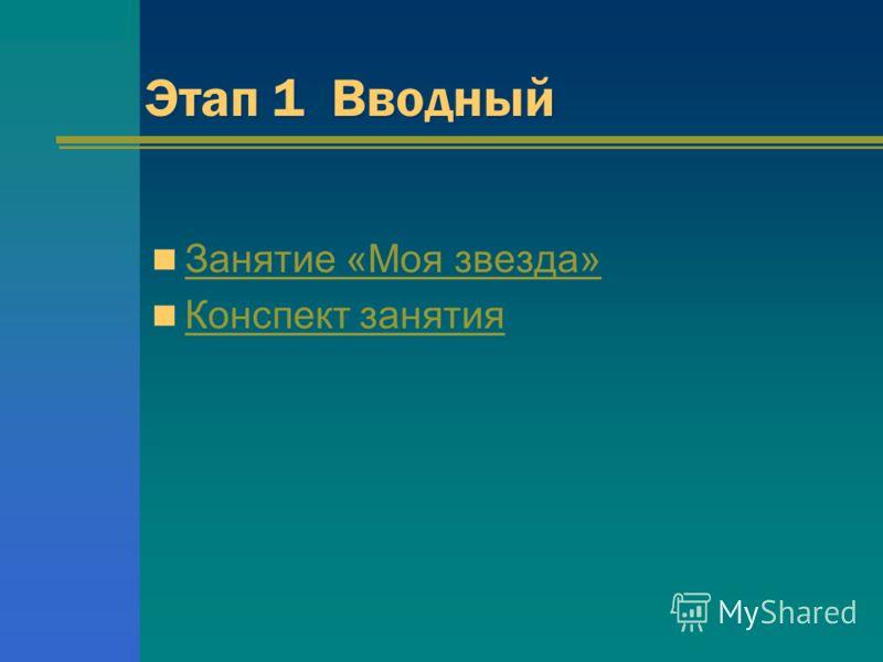 Этап 1 Вводный Занятие «Моя звезда» Конспект занятия