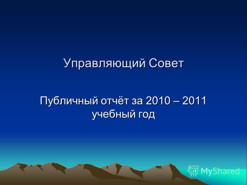 Управляющий Совет Публичный отчёт за 2010 – 2011 учебный год