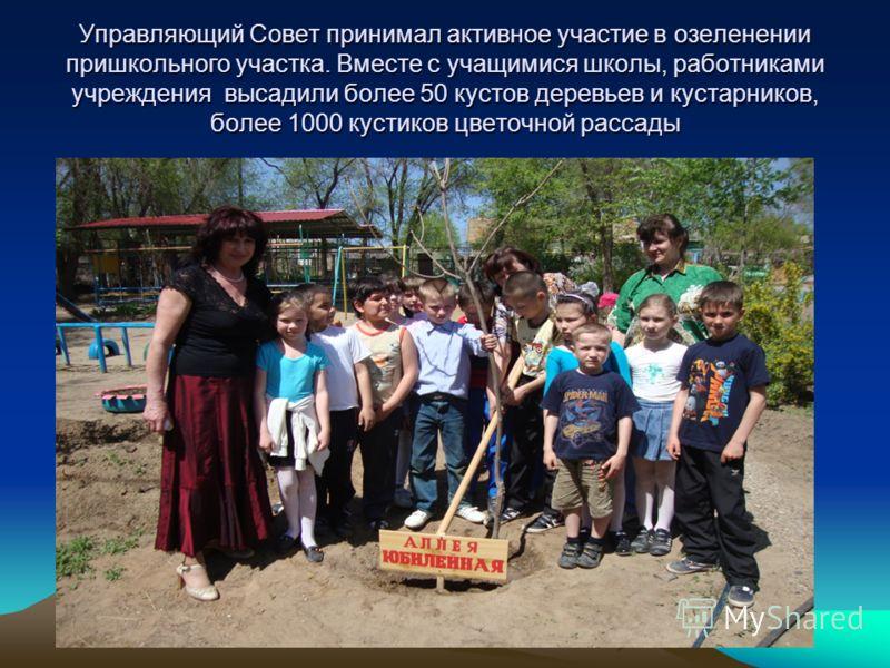 Управляющий Совет принимал активное участие в озеленении пришкольного участка. Вместе с учащимися школы, работниками учреждения высадили более 50 кустов деревьев и кустарников, более 1000 кустиков цветочной рассады