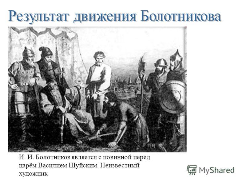 И. И. Болотников является с повинной перед царём Василием Шуйским. Неизвестный художник