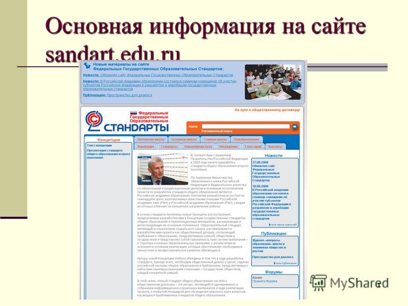 Основная информация на сайте sandart.edu.ru 1