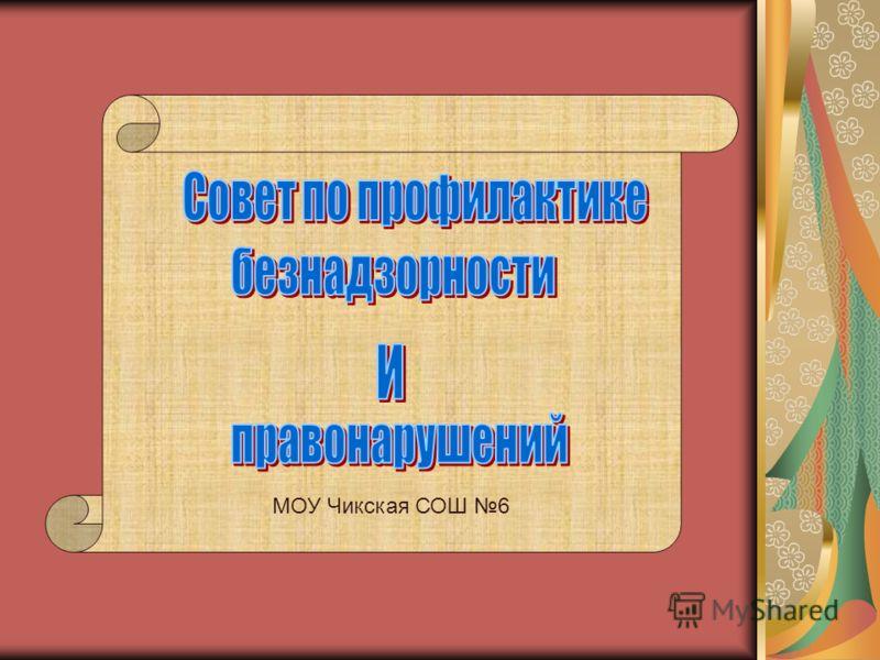 МОУ Чикская СОШ 6